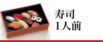 寿司1人前