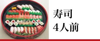 寿司4人前