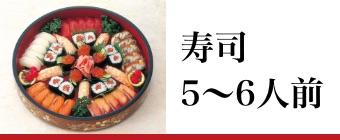 寿司5〜6人前