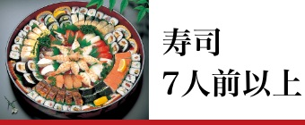 寿司7人前