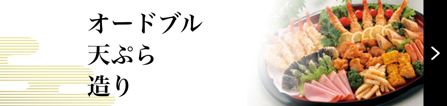 オードブル・天ぷら・造り