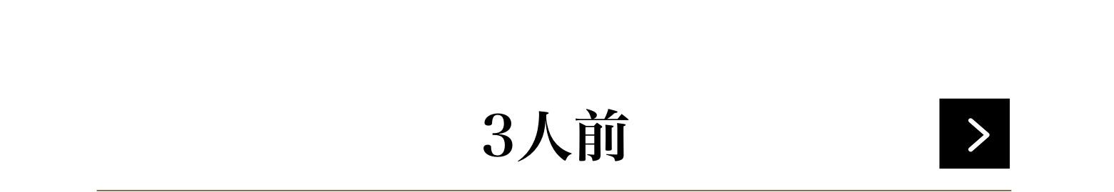 寿司3人前