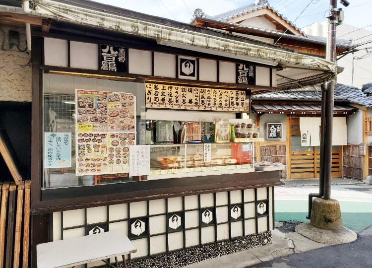 八百鶴出店の外観写真