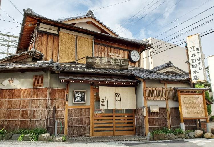 八百鶴本店の外観写真