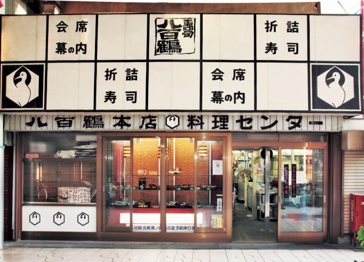 八百鶴料理センターの外観写真